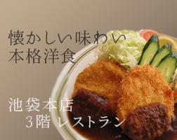 タカセ本店 洋食