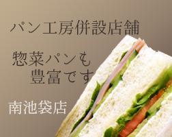 池袋 サンドイッチ